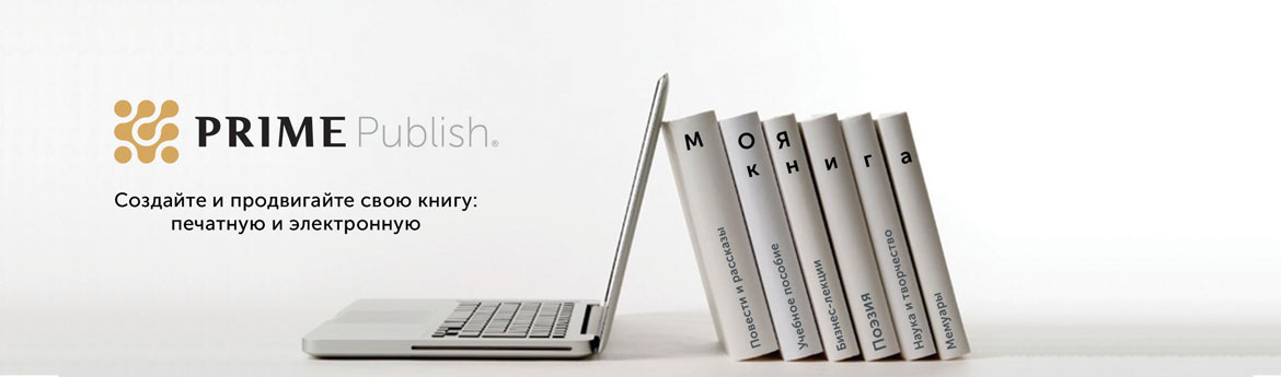 PrimePublish - моя книга