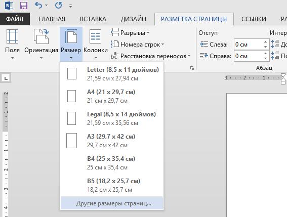 Как сделать из документа сделать книгу фото 466
